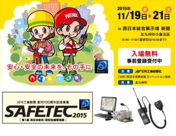 2015111safetec_mca.png