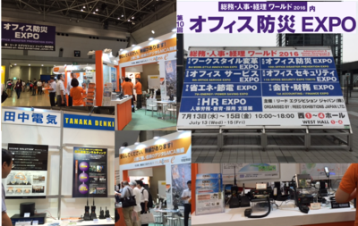 20160713officebosaiEXPO.png