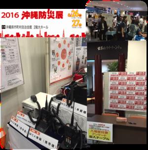 20160826okinawabousaiMCA.png