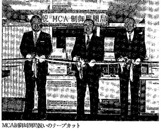 MCA制御局開局祝いのテープカット